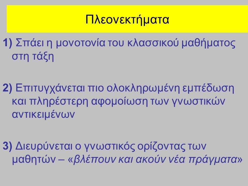 Πλεονεκτήματα 4) Οι μαθητές αναπτύσσουν τη στοχαστική παρατήρηση επί του προβαλλόμενου υλικού επιδιώκοντας την ανακάλυψη του βαθύτερου νοήματος (Φύκαρης, 2012) 5) Επιτυγχάνεται μια πληρέστερη επεξεργασία ενός θέματος και αναπτύσσεται κριτική σκέψη