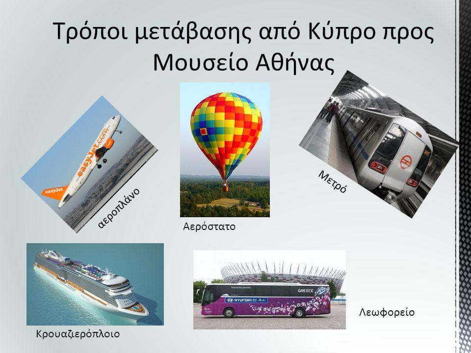 αεροπλάνο Μετρό Αερόστατο Κρουαζιερόπλοιο Λεωφορείο