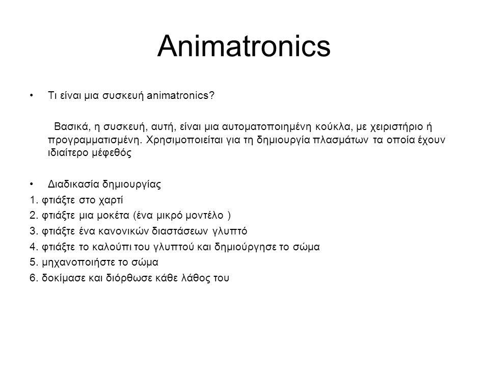 Animatronics Τι είναι μια συσκευή animatronics? Βασικά, η συσκευή, αυτή, είναι μια αυτοματοποιημένη κούκλα, με χειριστήριο ή προγραμματισμένη. Χρησιμο