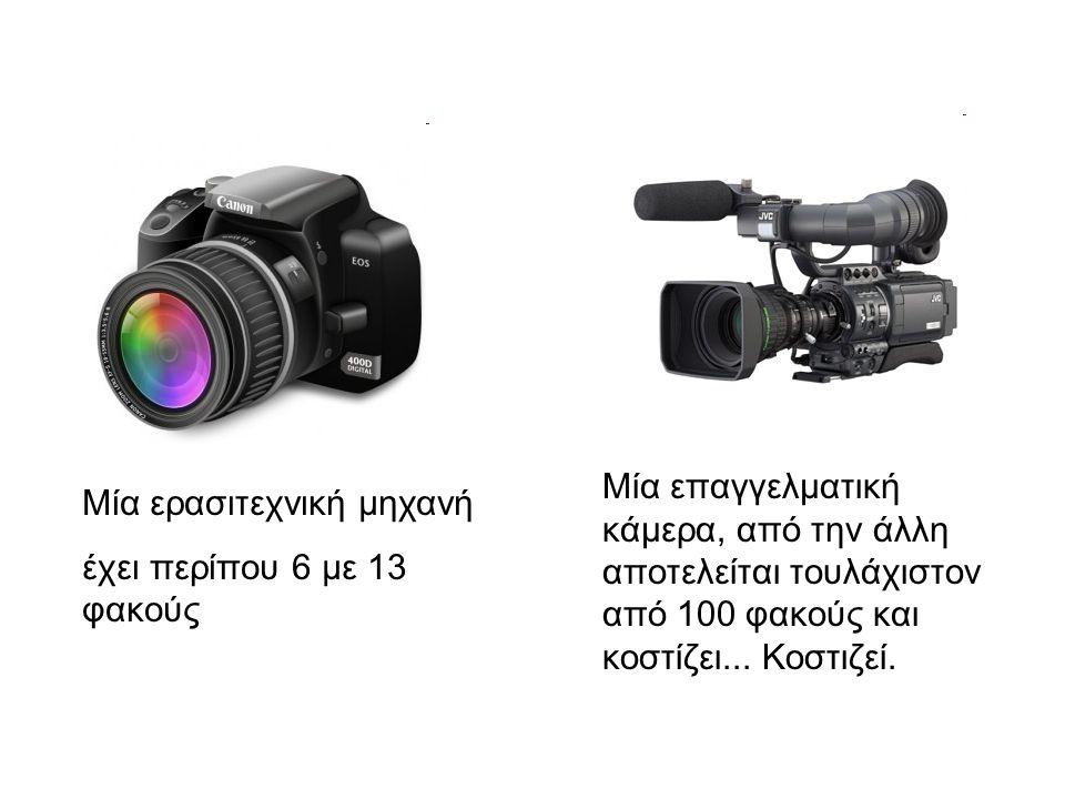 Μία ερασιτεχνική μηχανή έχει περίπου 6 με 13 φακούς Μία επαγγελματική κάμερα, από την άλλη αποτελείται τουλάχιστον από 100 φακούς και κοστίζει... Κοστ