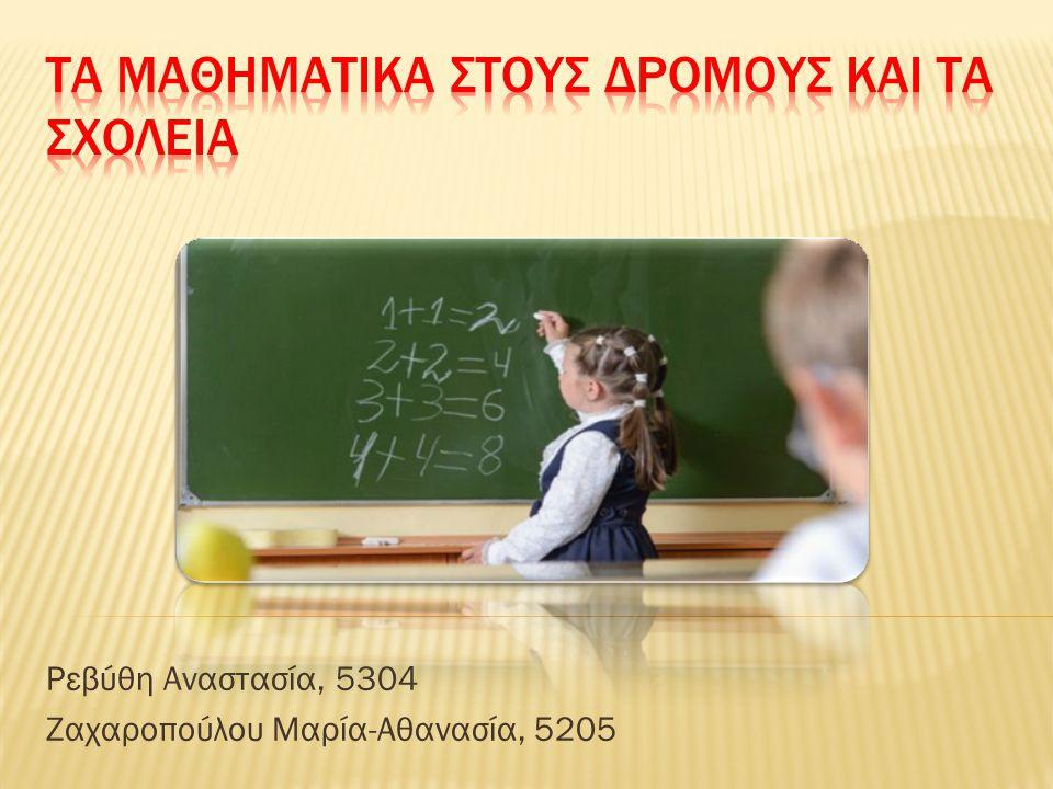 Ρεβύθη Αναστασία, 5304 Ζαχαροπούλου Μαρία-Αθανασία, 5205