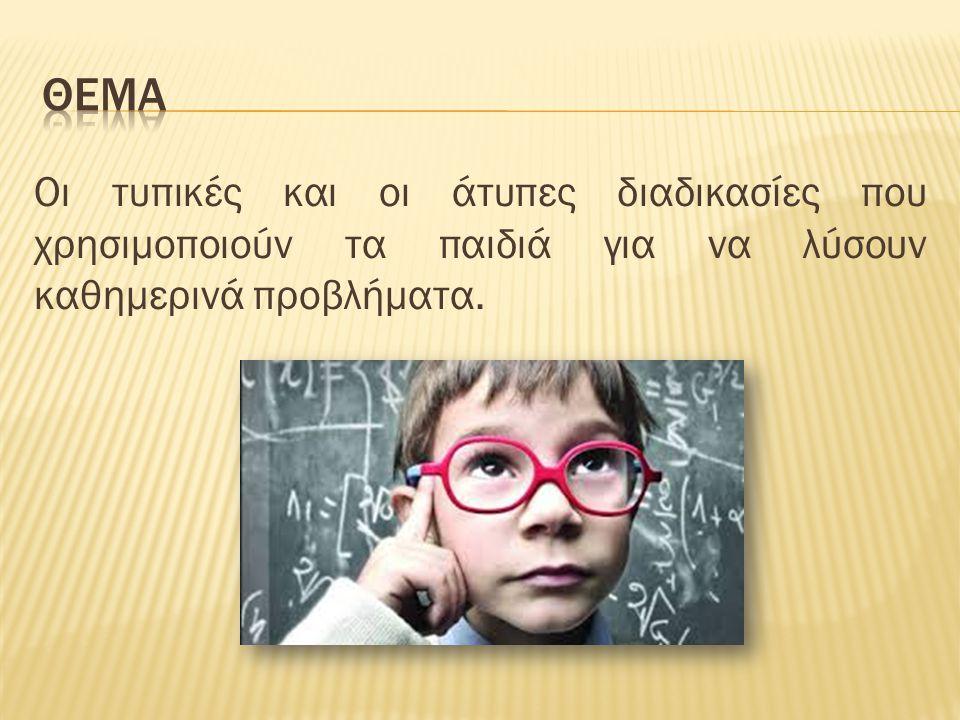Οι τυπικές και οι άτυπες διαδικασίες που χρησιμοποιούν τα παιδιά για να λύσουν καθημερινά προβλήματα.