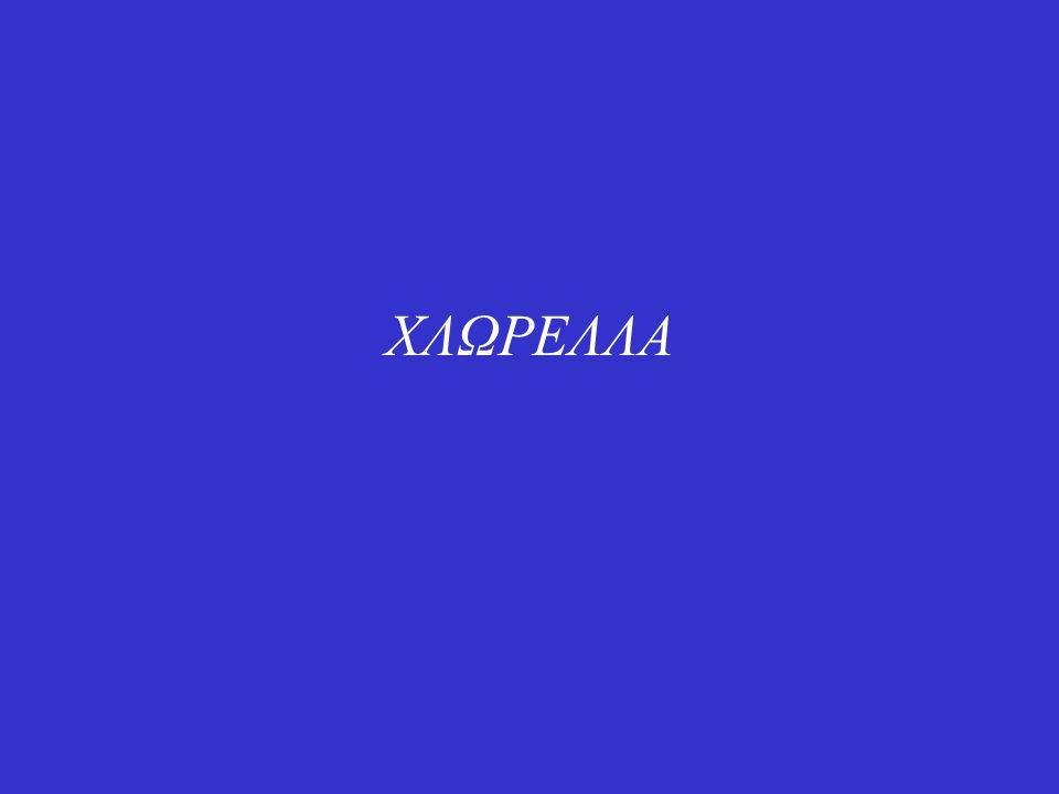 Η χλωρέλλα είναι ένα μονοκύτταρο φύκος του γλυκού νερού, με πλούσιο περιεχόμενο σε χλωροφύλλη.