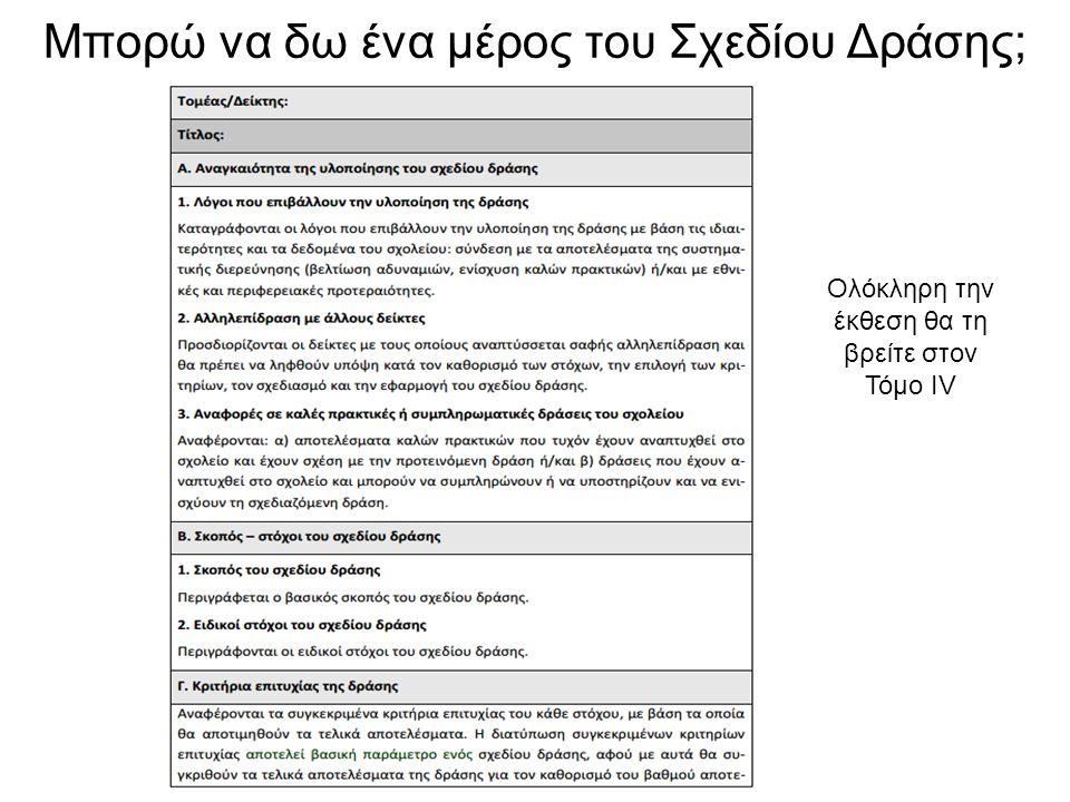 Πώς συντάσσουν σχέδιο δράσης στην Κύπρο;
