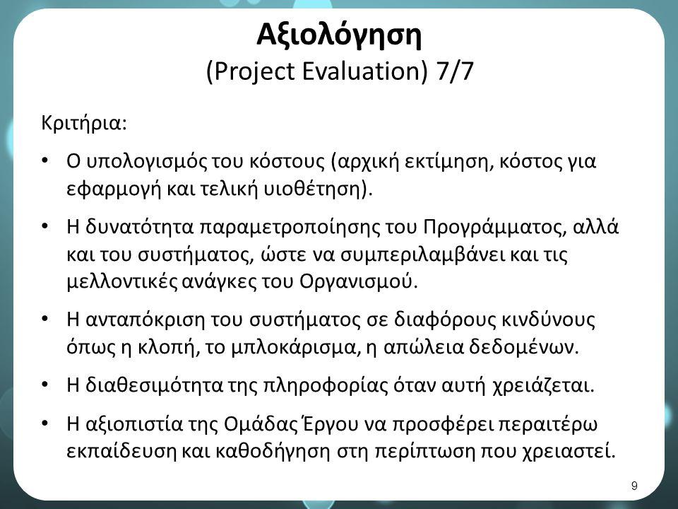 Αξιολόγηση (Project Evaluation) 7/7 Κριτήρια: Ο υπολογισμός του κόστους (αρχική εκτίμηση, κόστος για εφαρμογή και τελική υιοθέτηση).