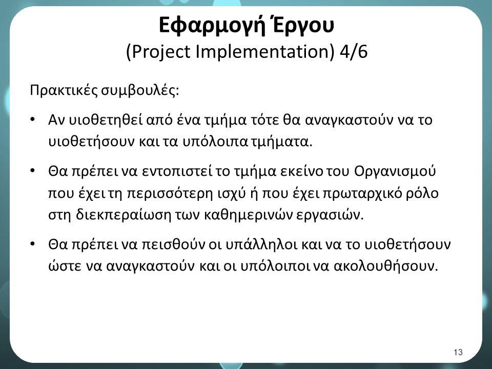 Εφαρμογή Έργου (Project Implementation) 4/6 Πρακτικές συμβουλές: Αν υιοθετηθεί από ένα τμήμα τότε θα αναγκαστούν να το υιοθετήσουν και τα υπόλοιπα τμήματα.