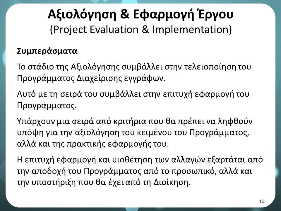Αξιολόγηση & Εφαρμογή Έργου (Project Evaluation & Implementation) Συμπεράσματα Το στάδιο της Αξιολόγησης συμβάλλει στην τελειοποίηση του Προγράμματος Διαχείρισης εγγράφων.