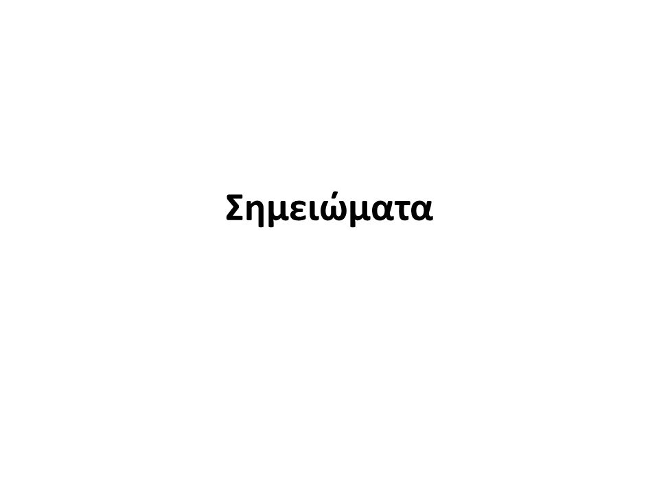 Σημειώματα