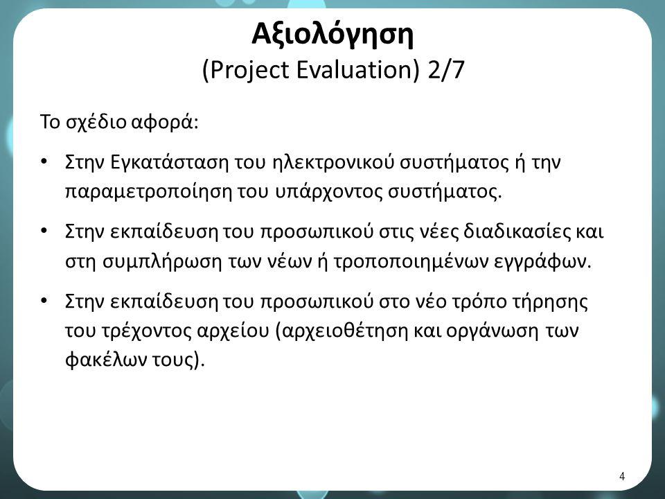 Αξιολόγηση (Project Evaluation) 2/7 Το σχέδιο αφορά: Στην Εγκατάσταση του ηλεκτρονικού συστήματος ή την παραμετροποίηση του υπάρχοντος συστήματος.