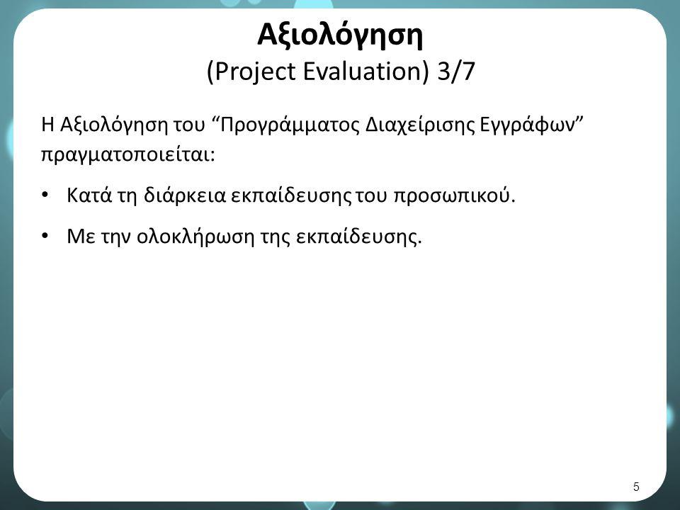 Αξιολόγηση (Project Evaluation) 3/7 Η Αξιολόγηση του Προγράμματος Διαχείρισης Εγγράφων πραγματοποιείται: Κατά τη διάρκεια εκπαίδευσης του προσωπικού.