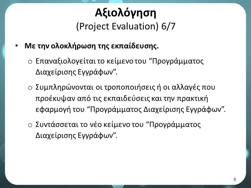 Αξιολόγηση (Project Evaluation) 6/7 Με την ολοκλήρωση της εκπαίδευσης.