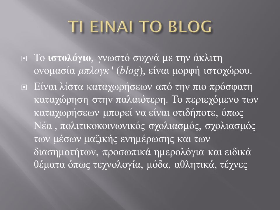  To ιστολόγιο, γνωστό συχνά με την άκλιτη ονομασία μπλογκ ( blog ), είναι μορφή ιστ o χώρου.