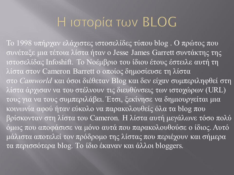  Ένα τυπικό blog αποτελείται από τον τίτλο που αναγράφεται στην κεφαλίδα της σελίδας ενώ συχνά ακολουθούν μία ή δύο περιγραφές κειμένου.