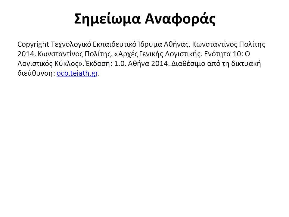 Σημείωμα Αναφοράς Copyright Τεχνολογικό Εκπαιδευτικό Ίδρυμα Αθήνας, Κωνσταντίνος Πολίτης 2014. Κωνσταντίνος Πολίτης. «Αρχές Γενικής Λογιστικής. Ενότητ