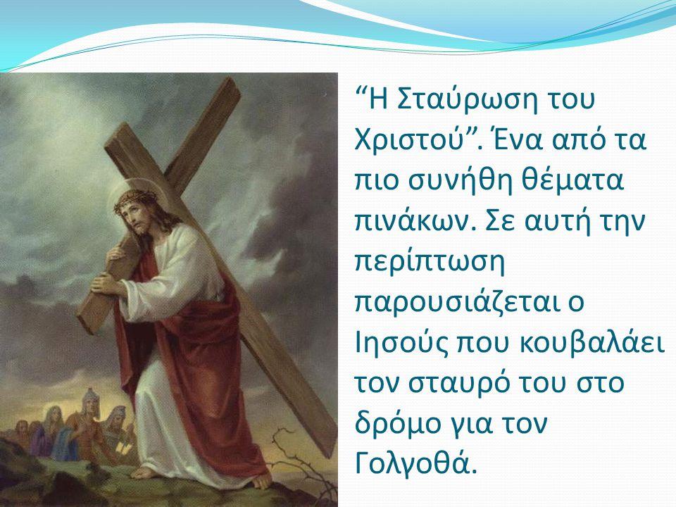 """""""Η Σταύρωση του Χριστού"""". Ένα από τα πιο συνήθη θέματα πινάκων. Σε αυτή την περίπτωση παρουσιάζεται ο Ιησούς που κουβαλάει τον σταυρό του στο δρόμο γι"""