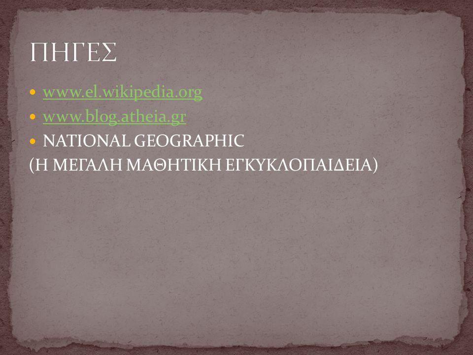 www.el.wikipedia.org www.blog.atheia.gr NATIONAL GEOGRAPHIC (Η ΜΕΓΑΛΗ ΜΑΘΗΤΙΚΗ ΕΓΚΥΚΛΟΠΑΙΔΕΙΑ)