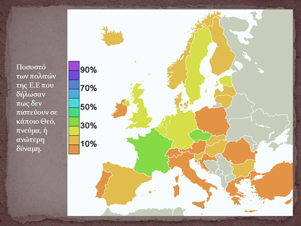 Ποσοστό των πολιτών της Ε.Ε που δήλωσαν πως δεν πιστεύουν σε κάποιο Θεό, πνεύμα, ή ανώτερη δύναμη.