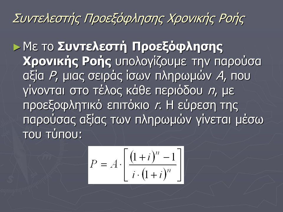 Συντελεστής Προεξόφλησης Χρονικής Ροής ► Με το Συντελεστή Προεξόφλησης Χρονικής Ροής υπολογίζουμε την παρούσα αξία P, μιας σειράς ίσων πληρωμών A, που