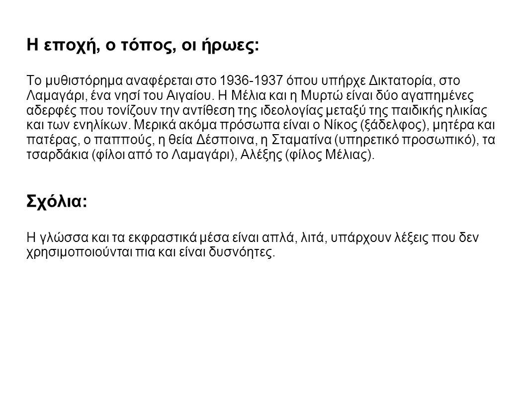 Η εποχή, ο τόπος, οι ήρωες: Το μυθιστόρημα αναφέρεται στο 1936-1937 όπου υπήρχε Δικτατορία, στο Λαμαγάρι, ένα νησί του Αιγαίου.