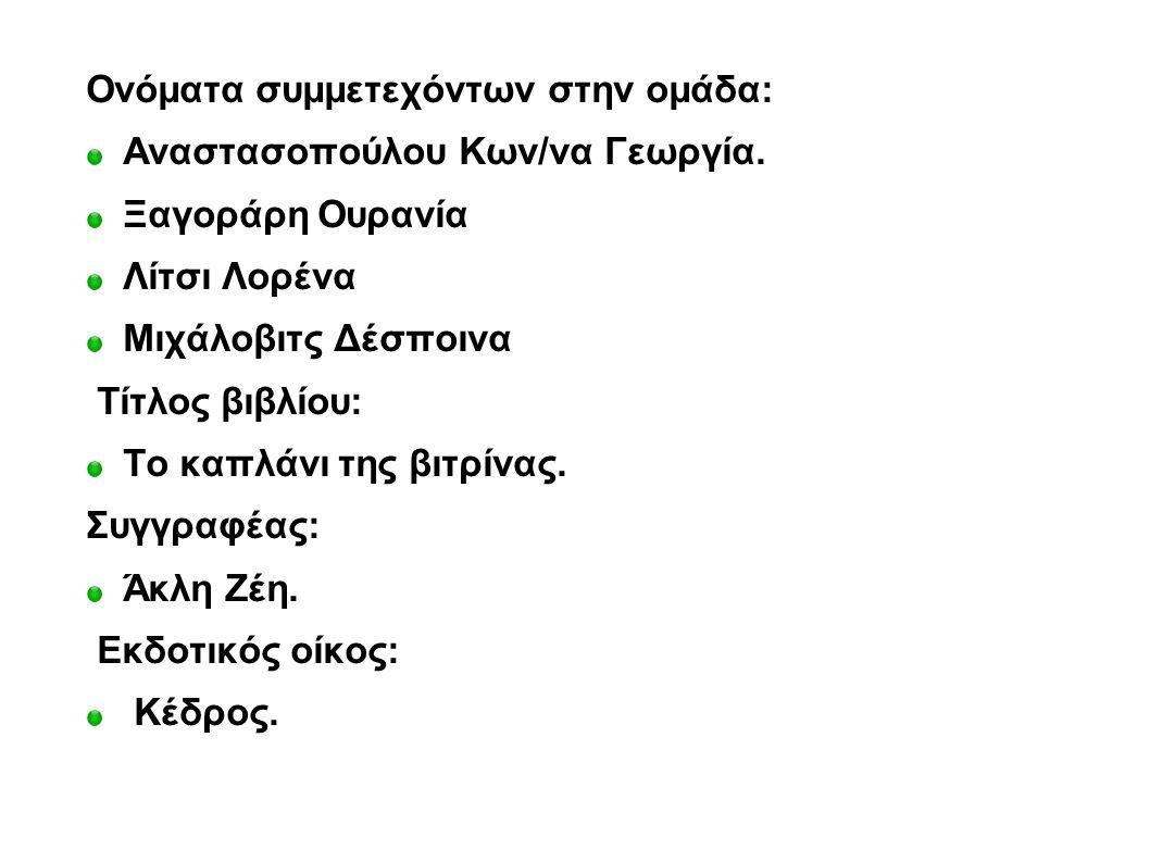 Ονόματα συμμετεχόντων στην ομάδα: Αναστασοπούλου Κων/να Γεωργία.