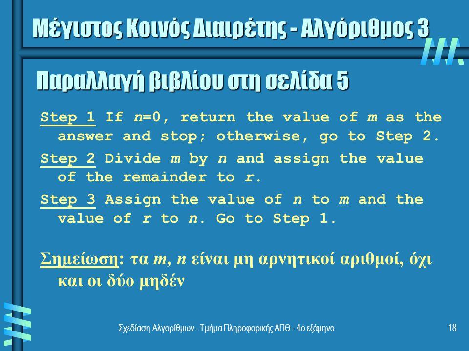 Σχεδίαση Αλγορίθμων - Τμήμα Πληροφορικής ΑΠΘ - 4ο εξάμηνο18 Παραλλαγή βιβλίου στη σελίδα 5 Step 1 If n=0, return the value of m as the answer and stop; otherwise, go to Step 2.
