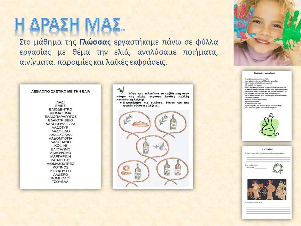 Στο μάθημα της Γλώσσας εργαστήκαμε πάνω σε φύλλα εργασίας με θέμα την ελιά, αναλύσαμε ποιήματα, αινίγματα, παροιμίες και λαϊκές εκφράσεις.