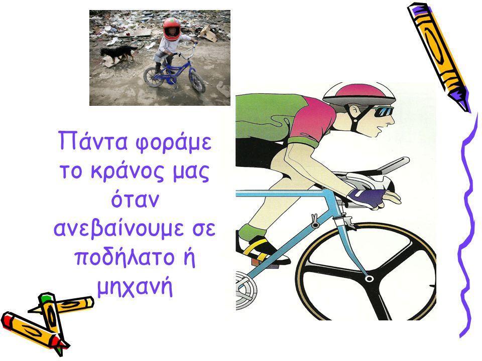 Πάντα φοράμε το κράνος μας όταν ανεβαίνουμε σε ποδήλατο ή μηχανή