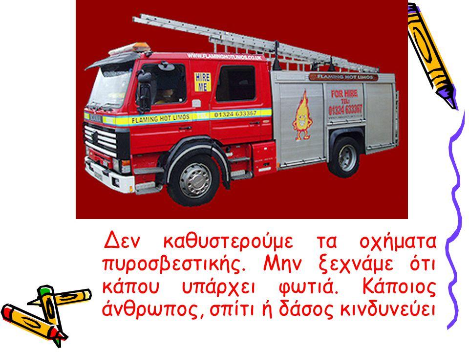 Δεν καθυστερούμε τα οχήματα πυροσβεστικής.Μην ξεχνάμε ότι κάπου υπάρχει φωτιά.