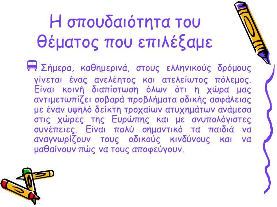 Η σπουδαιότητα του θέματος που επιλέξαμε  Σήμερα, καθημερινά, στους ελληνικούς δρόμους γίνεται ένας ανελέητος και ατελείωτος πόλεμος.