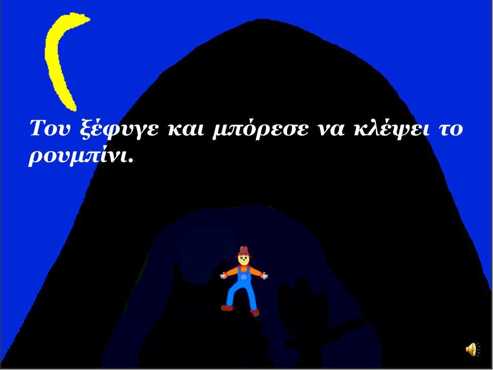 Εκεί, στην αρχή έψαχνε να βρει ένα ρουμπίνι σε μια σπηλιά με ένα τέρας.