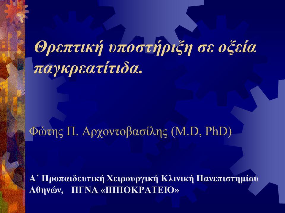 Θρεπτική υποστήριξη σε οξεία παγκρεατίτιδα. Φώτης Π. Αρχοντοβασίλης (M.D, PhD) A΄ Προπαιδευτική Χειρουργική Κλινική Πανεπιστημίου Αθηνών, ΠΓΝΑ «ΙΠΠΟΚΡ