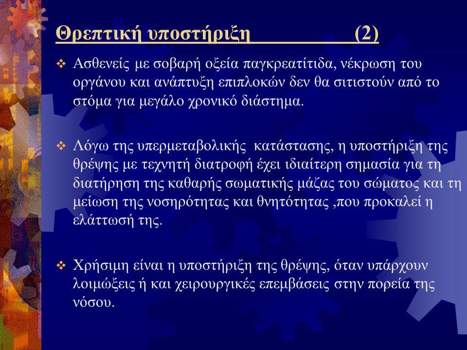 Θρεπτική υποστήριξη (3)  Η εντερική σίτιση είναι σημαντική διότι διατηρεί την ακεραιότητα του εντερικού βλεννογόνου και εμποδίζει την βακτηριακή αλλόθεση.