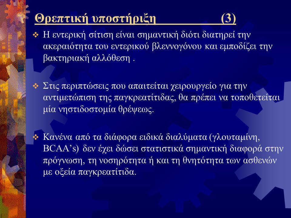Θρεπτική υποστήριξη (3)  Η εντερική σίτιση είναι σημαντική διότι διατηρεί την ακεραιότητα του εντερικού βλεννογόνου και εμποδίζει την βακτηριακή αλλό