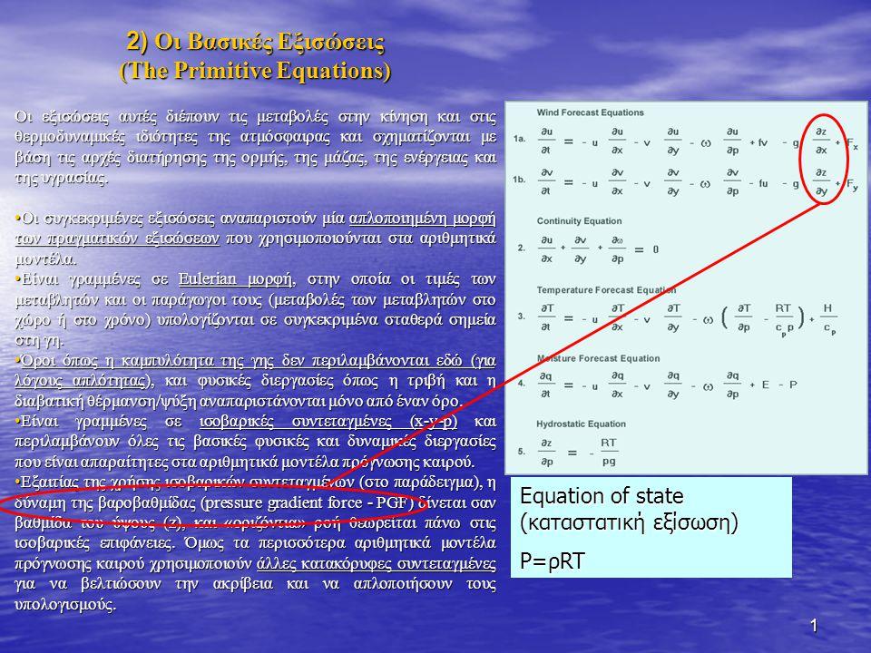 1 2) Οι Βασικές Εξισώσεις (The Primitive Equations) Οι εξισώσεις αυτές διέπουν τις μεταβολές στην κίνηση και στις θερμοδυναμικές ιδιότητες της ατμόσφα