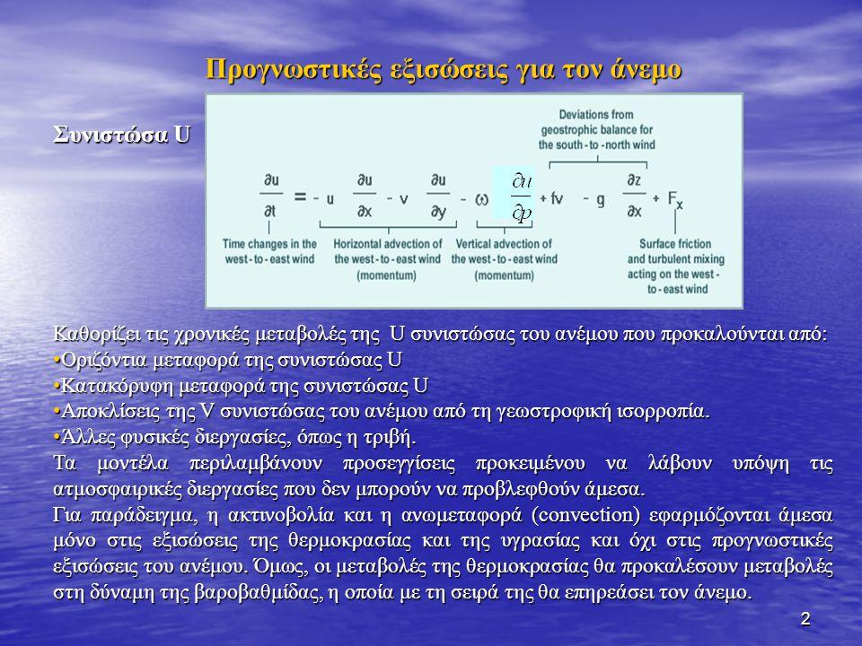 2 Προγνωστικές εξισώσεις για τον άνεμο Συνιστώσα U Καθορίζει τις χρονικές μεταβολές της U συνιστώσας του ανέμου που προκαλούνται από: Οριζόντια μεταφο