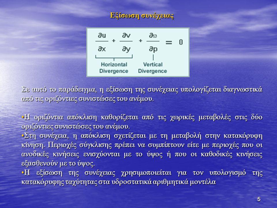 5 Εξίσωση συνέχειας Σε αυτό το παράδειγμα, η εξίσωση της συνέχειας υπολογίζεται διαγνωστικά από τις οριζόντιες συνιστώσες του ανέμου. Η οριζόντια απόκ