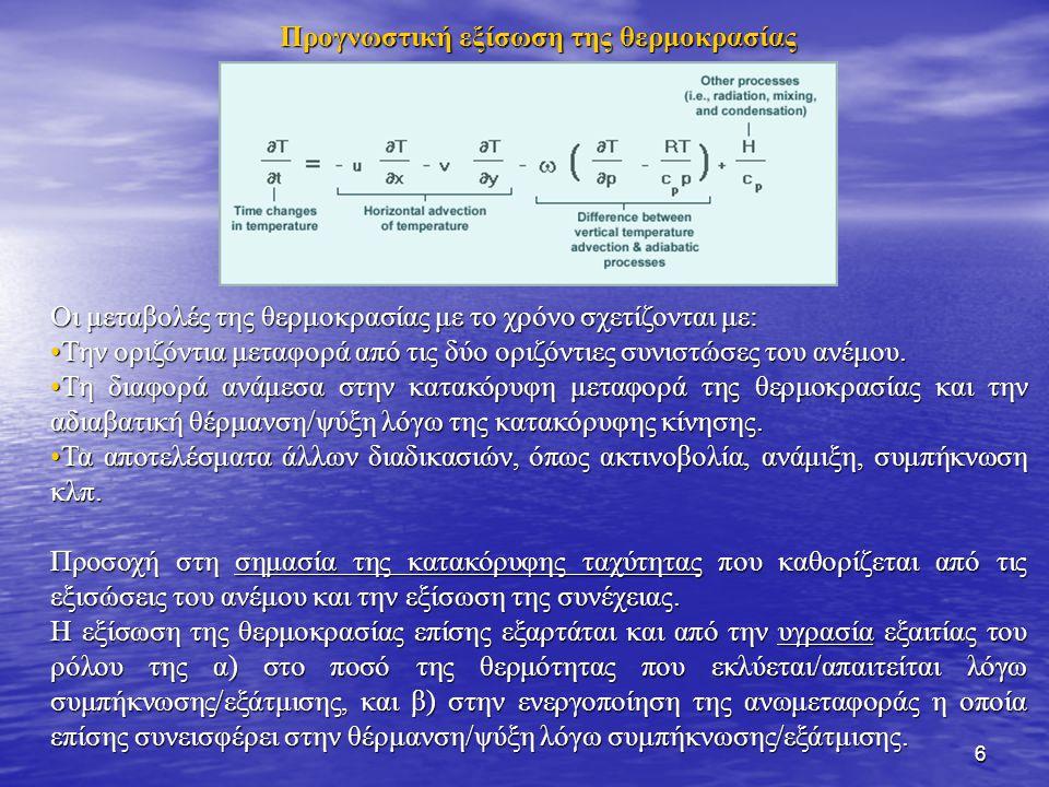 6 Προγνωστική εξίσωση της θερμοκρασίας Οι μεταβολές της θερμοκρασίας με το χρόνο σχετίζονται με: Την οριζόντια μεταφορά από τις δύο οριζόντιες συνιστώ