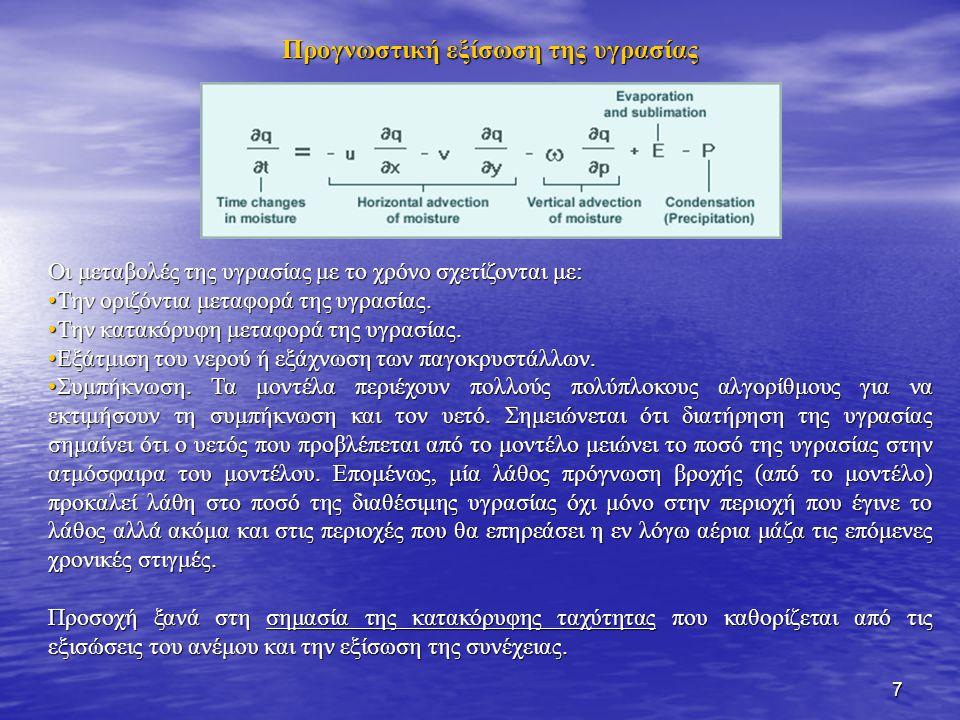 7 Προγνωστική εξίσωση της υγρασίας Οι μεταβολές της υγρασίας με το χρόνο σχετίζονται με: Την οριζόντια μεταφορά της υγρασίας.Την οριζόντια μεταφορά τη