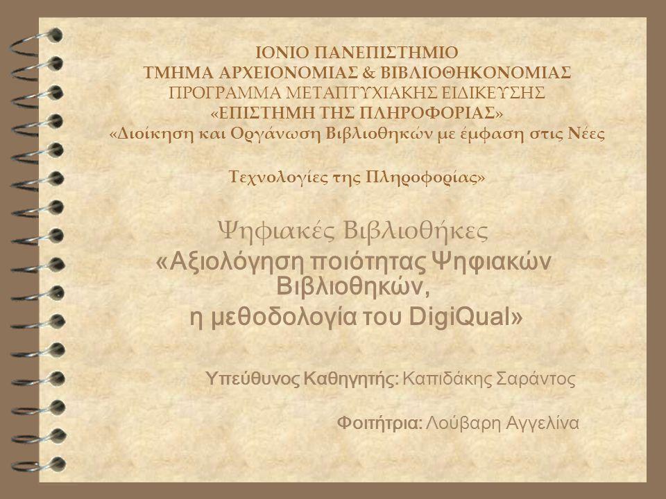 Τι είναι ψηφιακή βιβλιοθήκη; 4 «Οι ψηφιακές βιβλιοθήκες είναι οργανωμένες συλλογές ψηφιακών πληροφοριών.