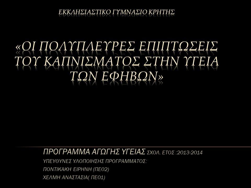 ΣΥΝΟΛΟ ΜΑΘΗΤΩΝ ΟΜΑΔΑΣ: 18 (ΑΓΟΡΙΑ: 18- ΚΟΡΙΤΣΙΑ:0) ΔΙΑΡΚΕΙΑ ΥΛΟΠΟΙΗΣΗΣ ΠΡΟΓΡΑΜΜΑΤΟΣ: ΑΠΟ 19/12/ 2013 ΕΩΣ 15/5/2014 ΣΥΝΕΡΓΑΤΕΣ ΕΚΠΑΙΔΕΥΤΙΚΟΙ: ΑΘΑΝΑΣΑΚΗ ΝΕΚΤΑΡΙΑ (ΠΕ03) ΖΩΓΡΑΦΟΥ ΜΑΡΙΑ (ΠΕ20) ΜΟΥΡΕΛΑΤΟΥ ΜΑΡΙΑ (ΠΕ04.04) ΠΑΡΙΩΤΑΚΗΣ ΠΑΝΑΓΙΩΤΗΣ (ΠΕ11) ΔΙΕΥΘΥΝΣΗ ΔΕΥΤΕΡΟΒΑΘΜΙΑΣ ΕΚΠΑΙΔΕΥΣΗΣ ΧΑΝΙΩΝ – ΕΚΚΛΗΣΙΑΣΤΙΚΗ ΕΚΠΑΙΔΕΥΣΗ ΥΠΕΥΘΥΝΗ ΣΧΟΛΙΚΩΝ ΔΡΑΣΤΗΡΙΟΤΗΤΩΝ: κα ΜΑΡΜΑΤΑΚΗ ΑΡΕΤΗ