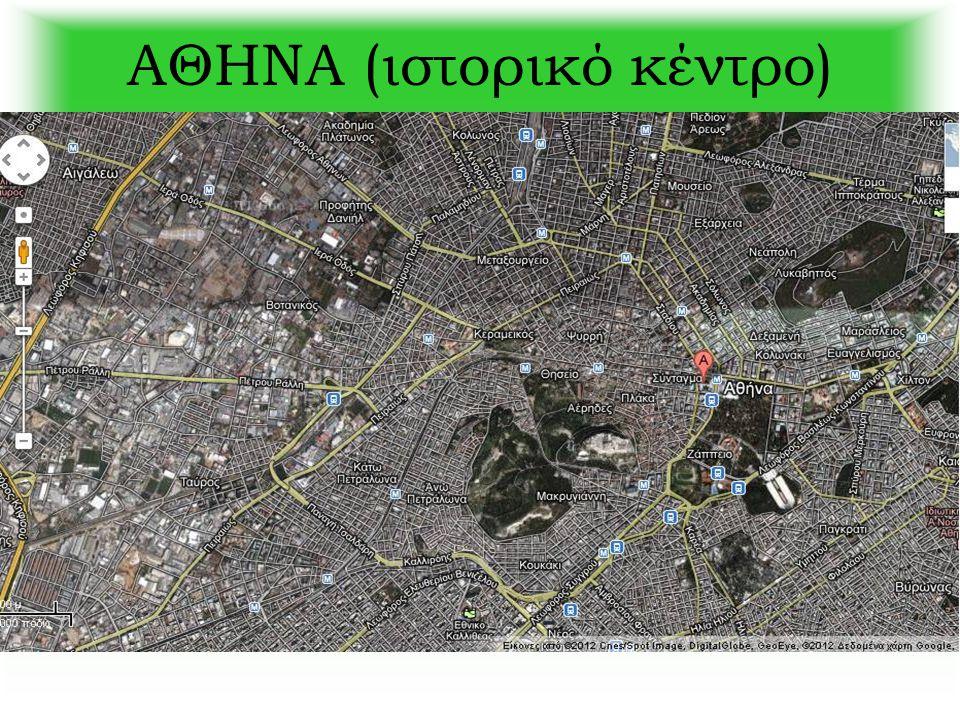 ΑΘΗΝΑ (ιστορικό κέντρο)