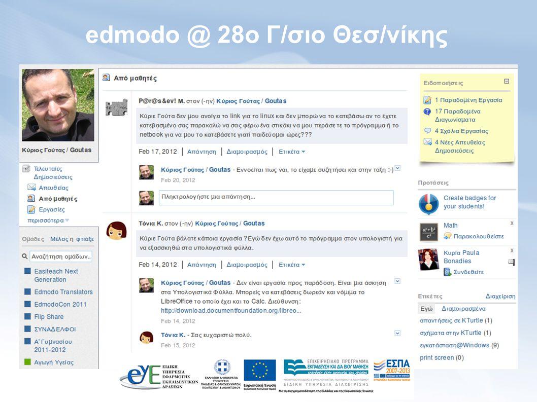 edmodo @ σχολική ζωή Μαθητές/τριες και εκπαιδευτικοί: 1) οργανώνουν κοινότητες, 2) διασύνδέονται με εκπαιδευτικούς από όλον τον κόσμο, 3) ενισχύουν την εξωστρέφεια και τις διεθνείς συνεργασίες της σχολικής κοινότητας.