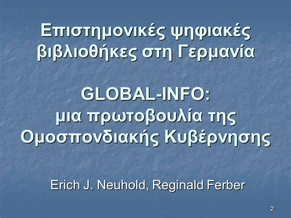 2 Επιστημονικές ψηφιακές βιβλιοθήκες στη Γερμανία GLOBAL-INFO: μια πρωτοβουλία της Ομοσπονδιακής Κυβέρνησης Erich J.
