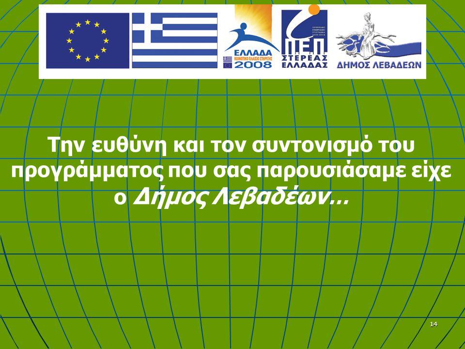 14 Την ευθύνη και τον συντονισμό του προγράμματος που σας παρουσιάσαμε είχε ο Δήμος Λεβαδέων …