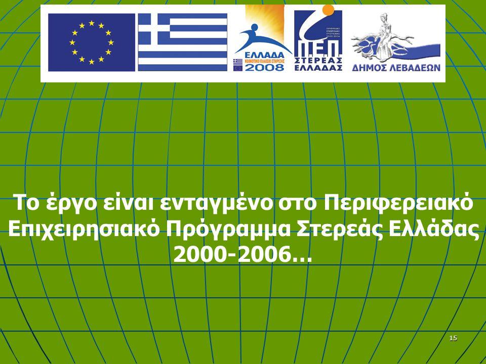 15 Το έργο είναι ενταγμένο στο Περιφερειακό Επιχειρησιακό Πρόγραμμα Στερεάς Ελλάδας 2000-2006…
