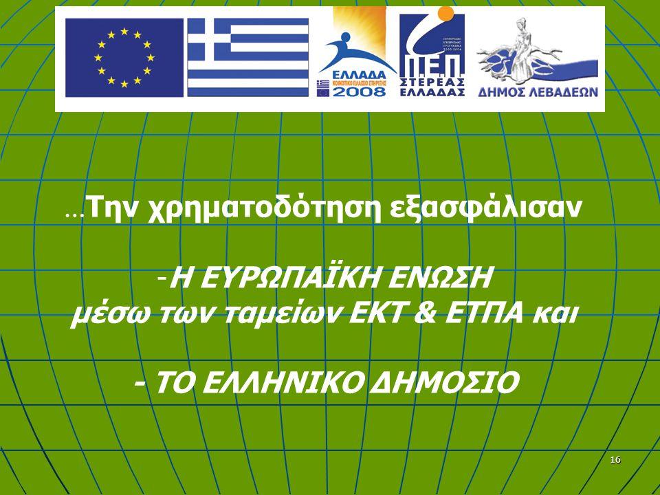 16 … Την χρηματοδότηση εξασφάλισαν -Η ΕΥΡΩΠΑΪΚΗ ΕΝΩΣΗ μέσω των ταμείων ΕΚΤ & ΕΤΠΑ και - ΤΟ ΕΛΛΗΝΙΚΟ ΔΗΜΟΣΙΟ