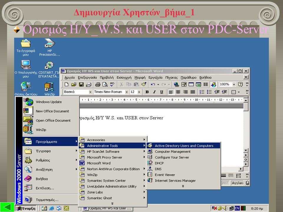 Διαχείριση Χρηστών Περιοχή (Domain), στα Windows, είναι μια λογική ομάδα υπολογιστών και χρηστών.