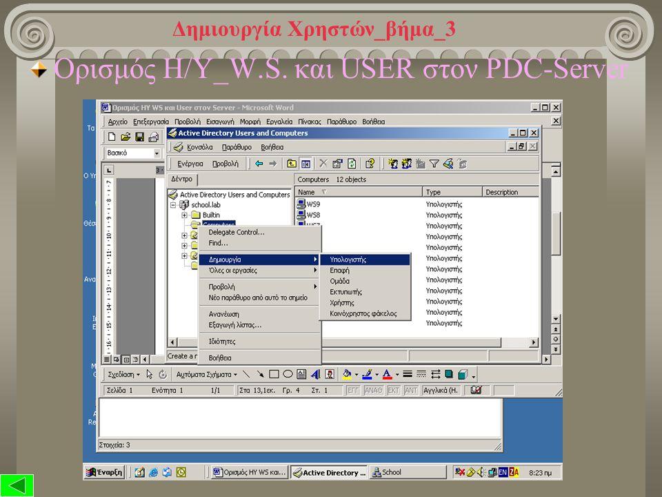 Δημιουργία Χρηστών_βήμα_2 Ορισμός Η/Υ_W.S. και USER στον PDC-Server