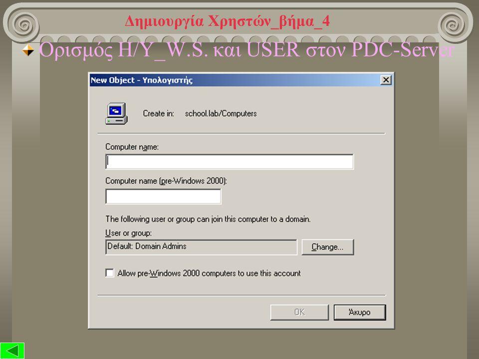 Δημιουργία Χρηστών_βήμα_3 Ορισμός Η/Υ_W.S. και USER στον PDC-Server