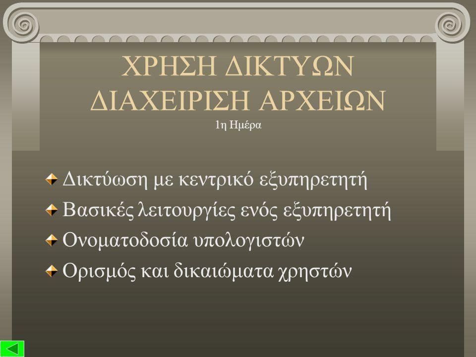 Κ.Ε.Κ ΜΕΝΤΩΡ ΕΚΠΑΙΔΕΥΤΙΚΗ A.E.